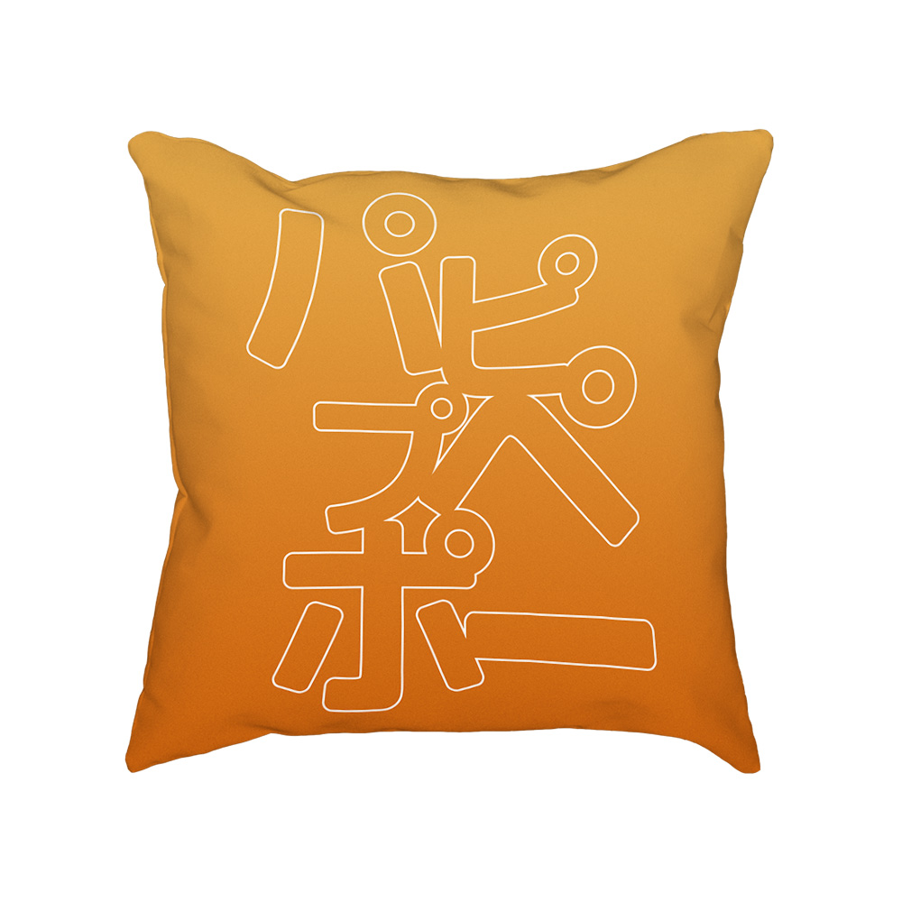 パピプペポー Katakana design Pillow