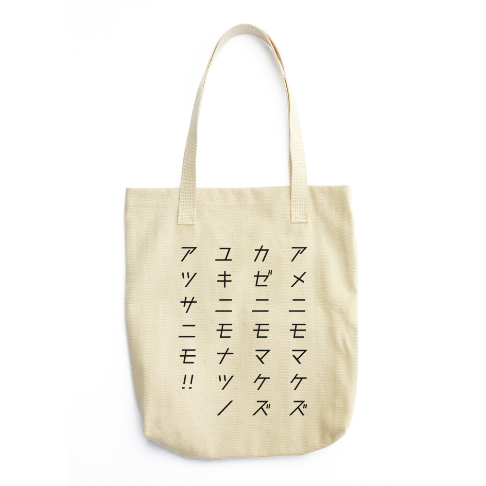 アメニモマケズ Katakana design Tote Bag